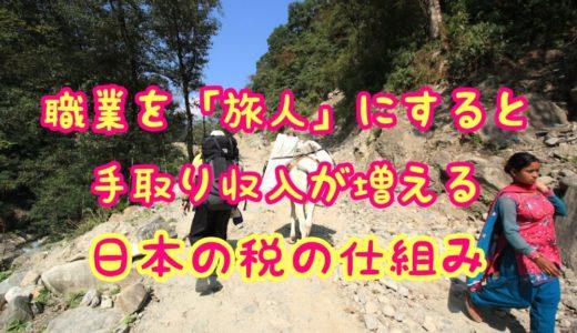 日本の税制度の不思議|旅人が開業すると税金・国保料が安くなる理由