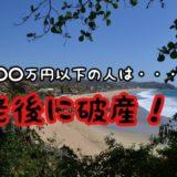 月収〇〇万円以下の人は老後に破産!!