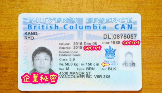 留学・ワーホリ|カナダのIDカード(身分証)の取得をオススメします(^^)