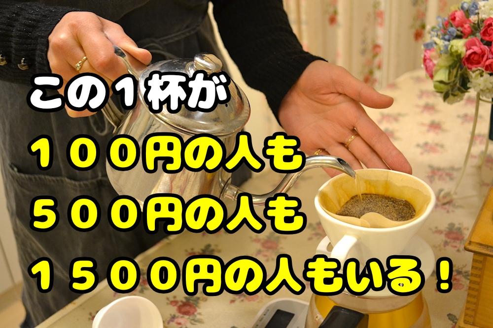この1杯が100円の人も500円の人も1500円の人もいる!