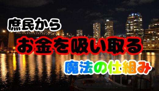 貧乏人の正しい使い方|日本のお金持ちの稼ぎ方を紹介します