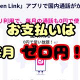 お支払いは毎月ゼロ円!!