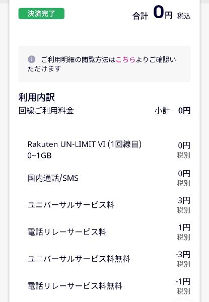 楽天モバイルの料金プランRakuten UN-LIMIT VI(利用料金明細)の写真