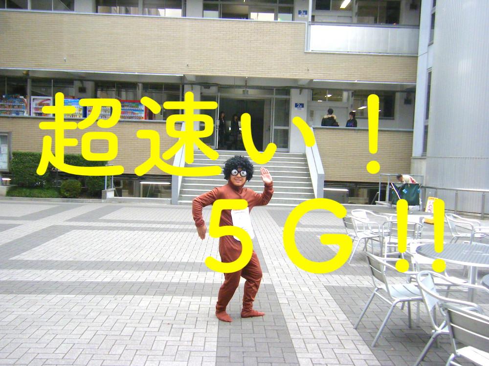 超速い!5G!!