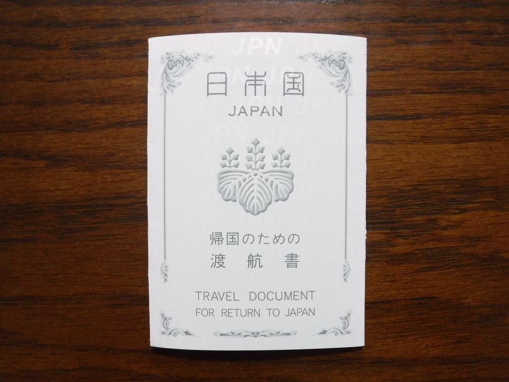 帰国のための渡航書(在スペイン日本国大使館にて取得)の写真