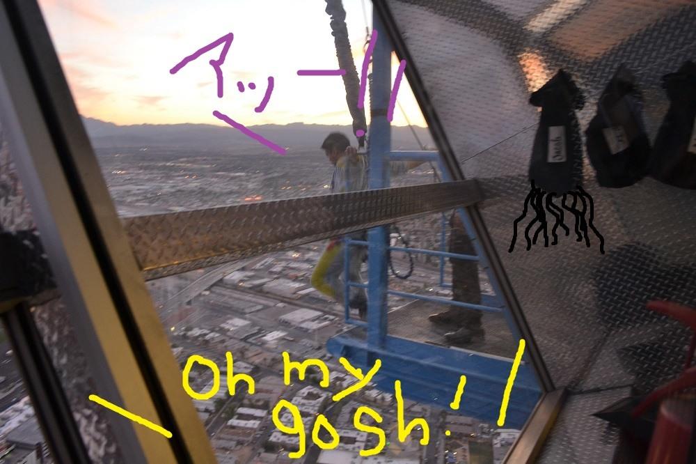 ストラトスフィアタワーから飛ぶ人の写真