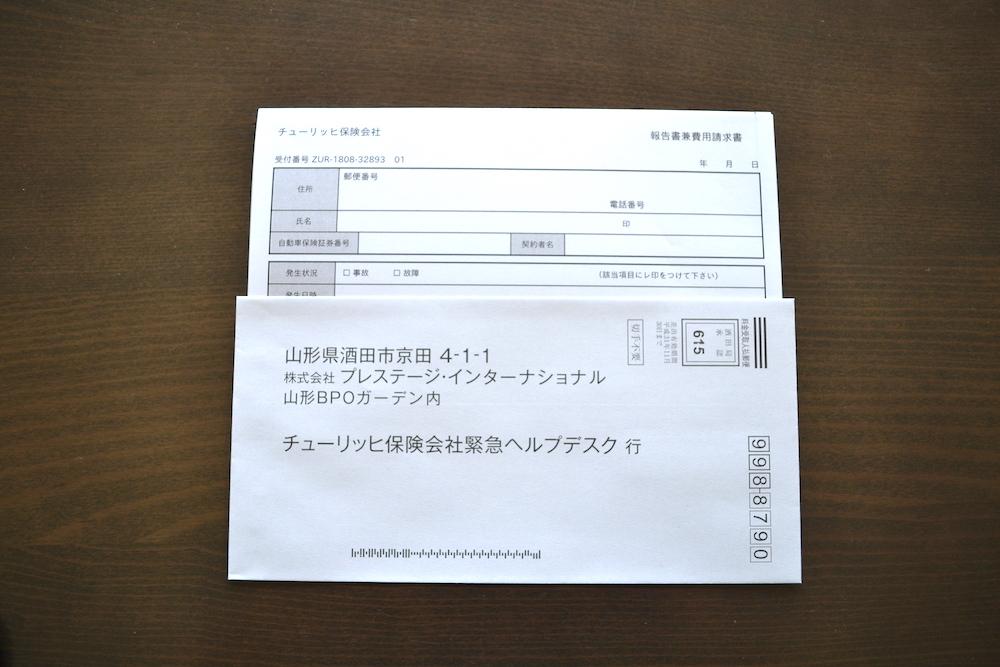 自動車保険ロードサービスで交通費請求書類の写真