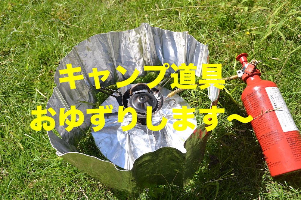 日本・世界一周旅行でも使えるキャンプ用品をおゆずりいたします〜