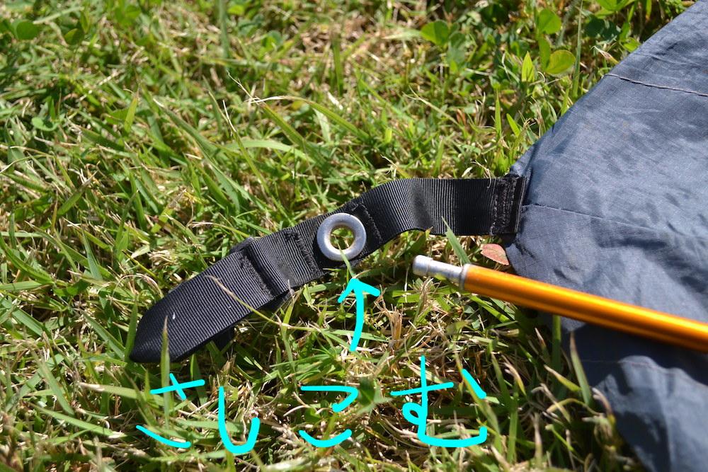 GeerTop2人用テントの貼り方(ポールを本体の穴へ)の写真