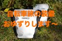 自転車旅行(日本・世界一周)の装備をおゆずりいたします〜