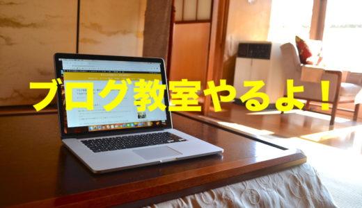 ブログ教室やります〜僕がブログで生計をたてるためにやってる全てを教えます♪