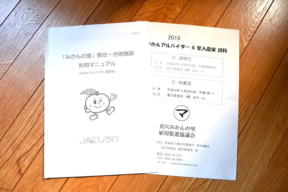 季節労働愛媛県みかんアルバイト(宿舎マニュアル)の写真