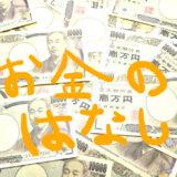お金のはなし