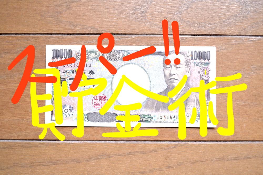 スーパー貯金術