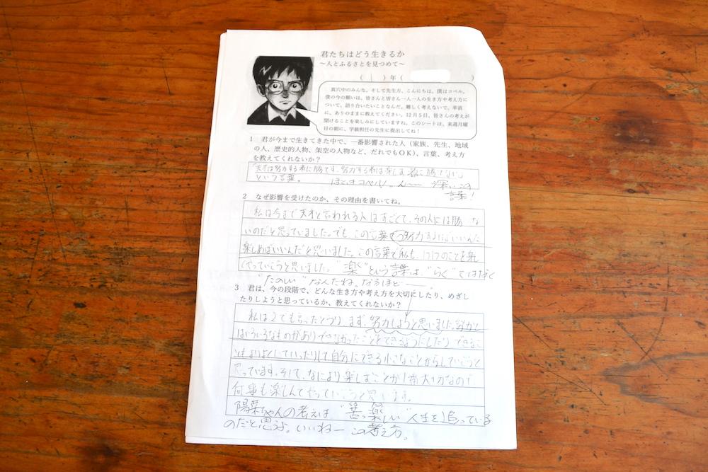 愛媛県八幡浜市真穴中学校の講演会にゲスト出演(子供の考え)の写真