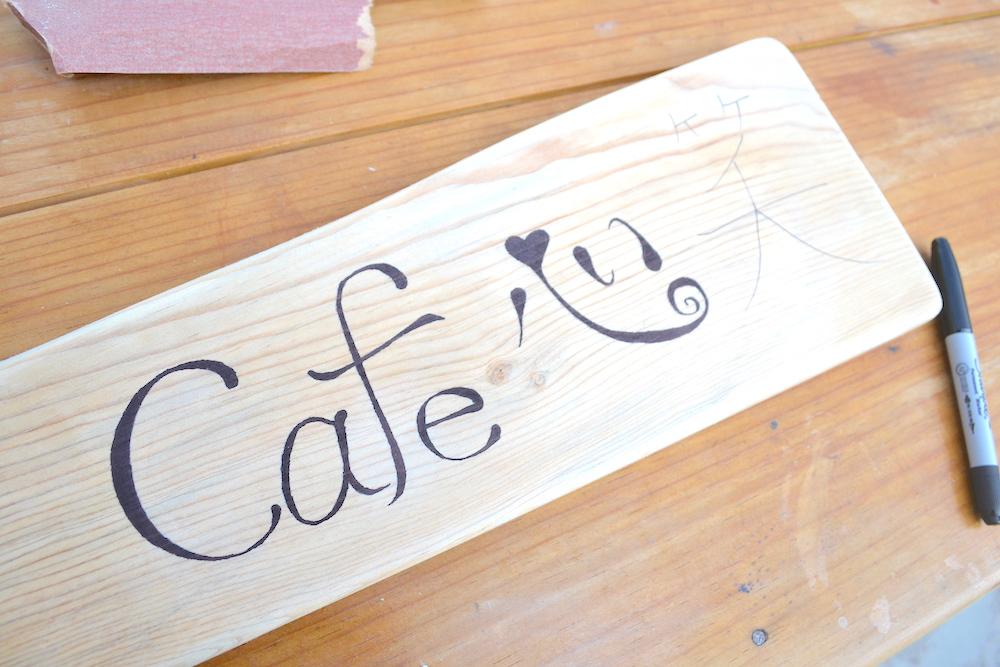 自営業カフェの看板づくり(遊び心)の写真