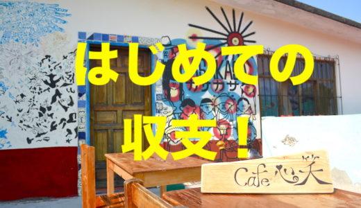 メキシコで自営業カフェをオープン!初月の売り上げ・生活費を大公開しちゃいま〜す*