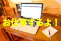 1契約20万円のブログの仕事は 僕の想像をはるかに超える内容でした!