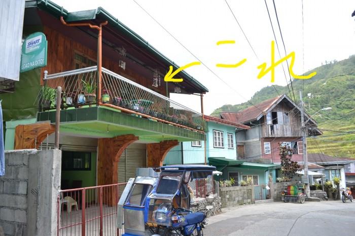 バナウェのゲストハウスの写真