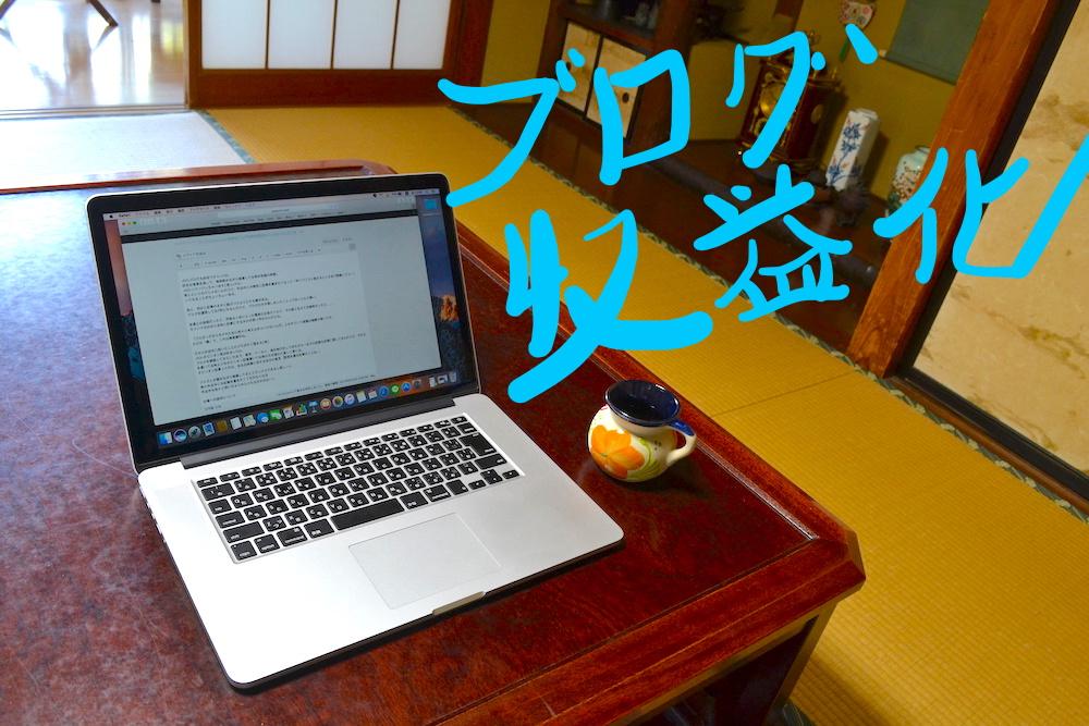 第二回・初心者旅行ブログのアドセンス収入報告