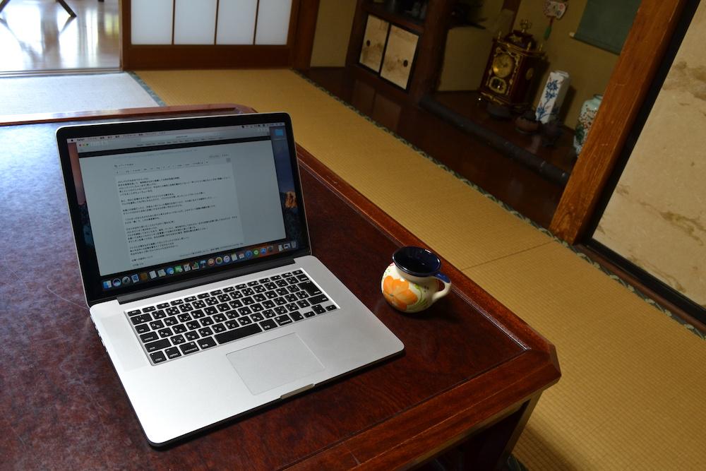和室でブログ執筆の写真
