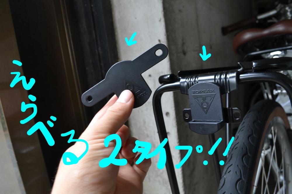 自転車テールライト取り付けパーツの写真