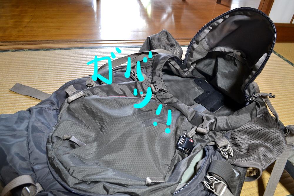バックパックボトム開口部の写真
