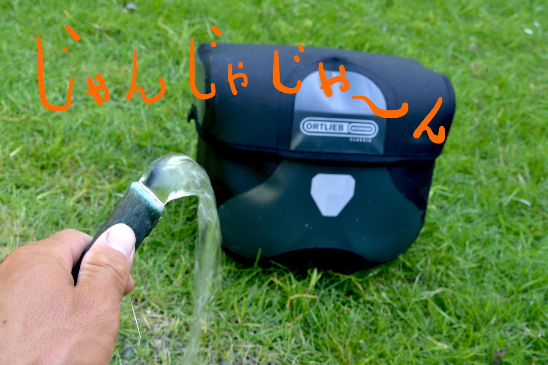 ORTLIEBアルティメイト6クラシック(防水実験1)の写真