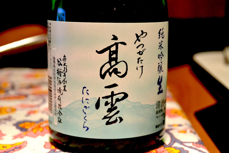 八ヶ岳の日本酒(高雲)の写真