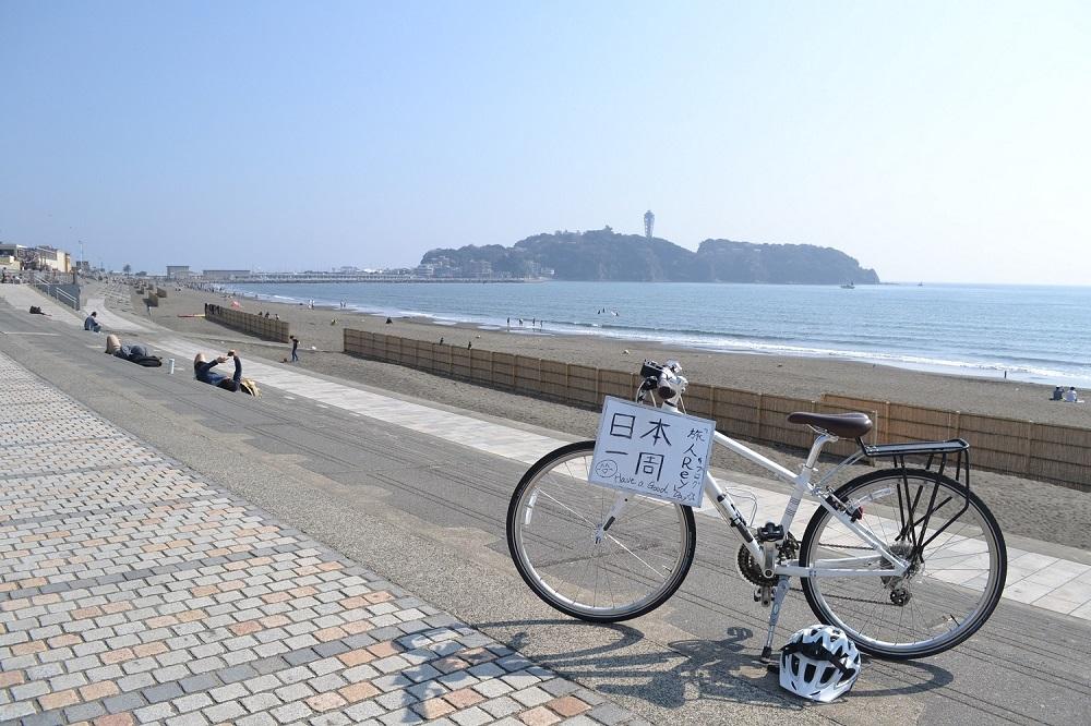 自転車日本一周のゴール神奈川県湘南江の島の写真