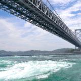 徳島県鳴門市の渦潮観潮船からの景色(大鳴門橋)の写真