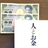 人とお金(2000円)の写真