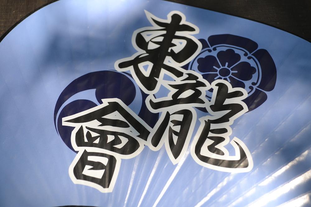 大阪平野区杭全神社だんじり祭り(うちわ)の写真