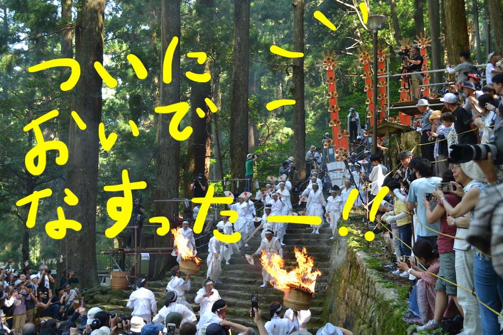和歌山県|熊野那智大社の扇祭り(おいでなすった)の写真