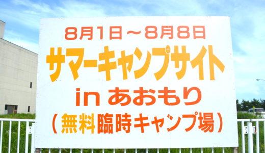 サマーキャンプサイト|青森ねぶた祭期間に無料で使えるキャンプ場あるよ〜