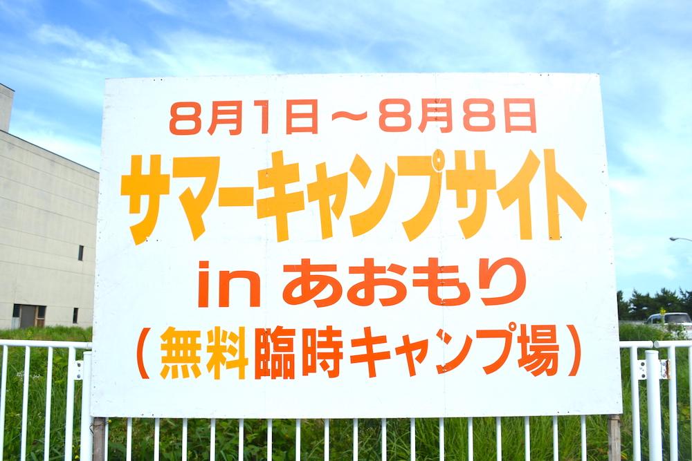 青森県ねぶた祭無料サマーキャンプサイト(看板)の写真