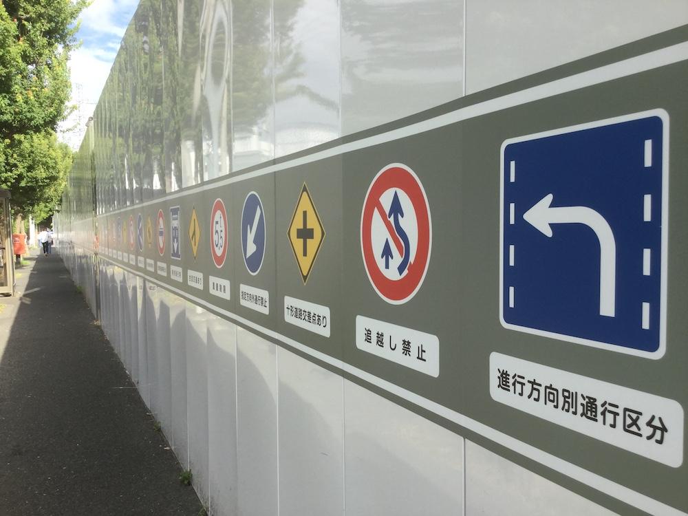 ワーホリ中に海外の運転免許証取得したので日本のを再交付してきた