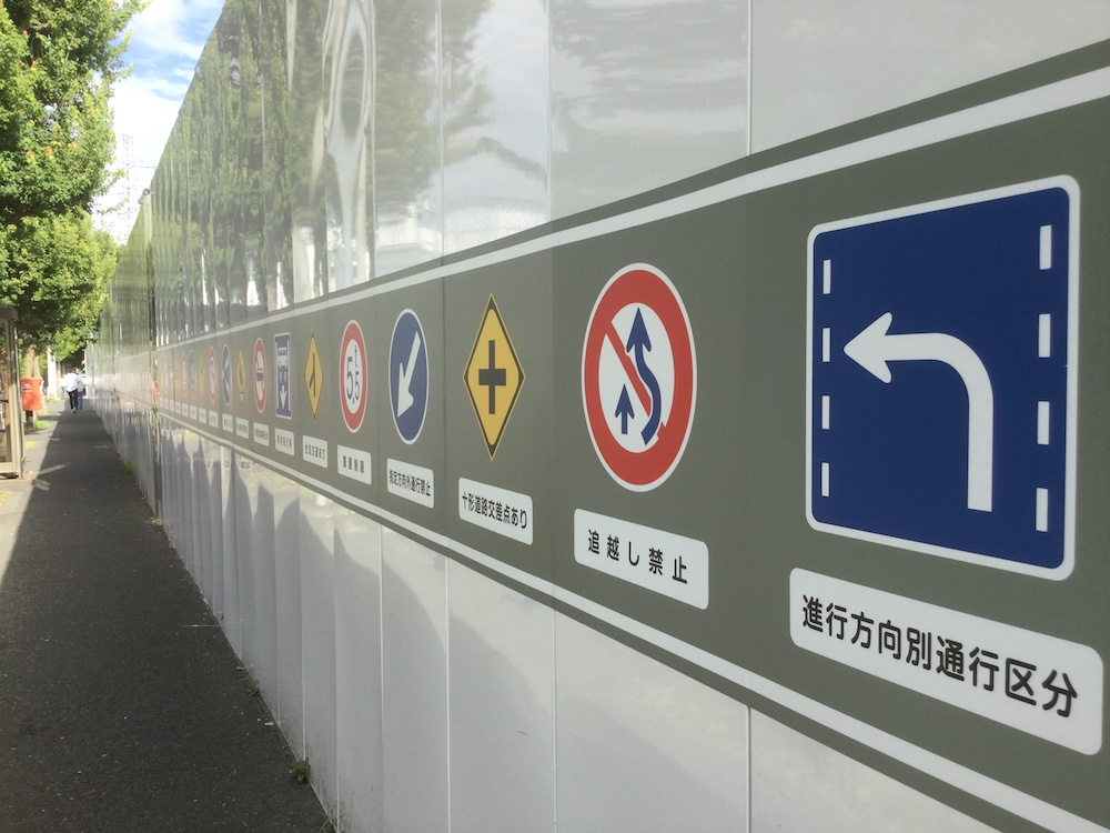 二俣川運転免許試験場前にて