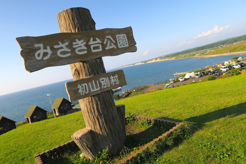 北海道初山別村みさき台公園キャンプ場 (看板)の写真