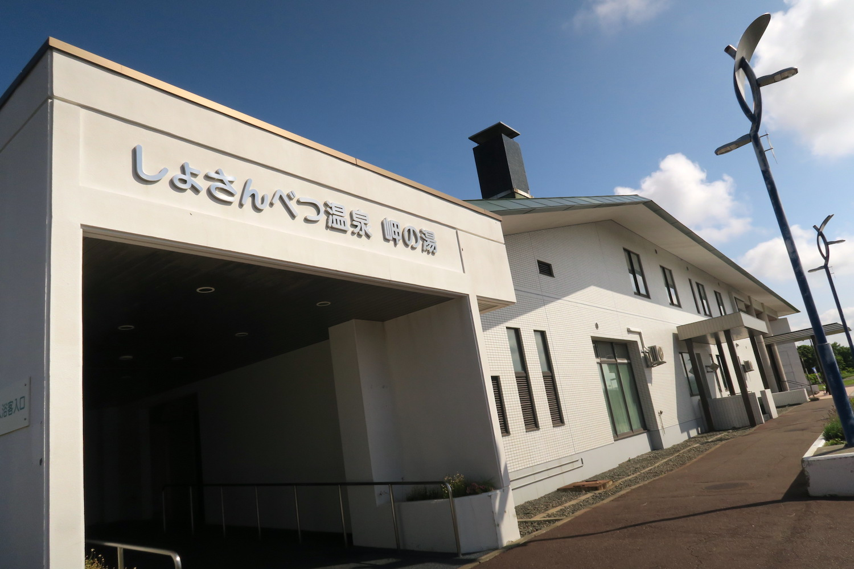北海道初山別村みさき台公園キャンプ場 (温泉)の写真