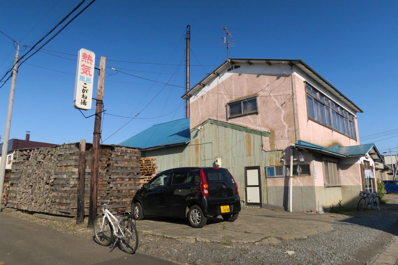北海道旭川の銭湯こがね湯(薪)の写真