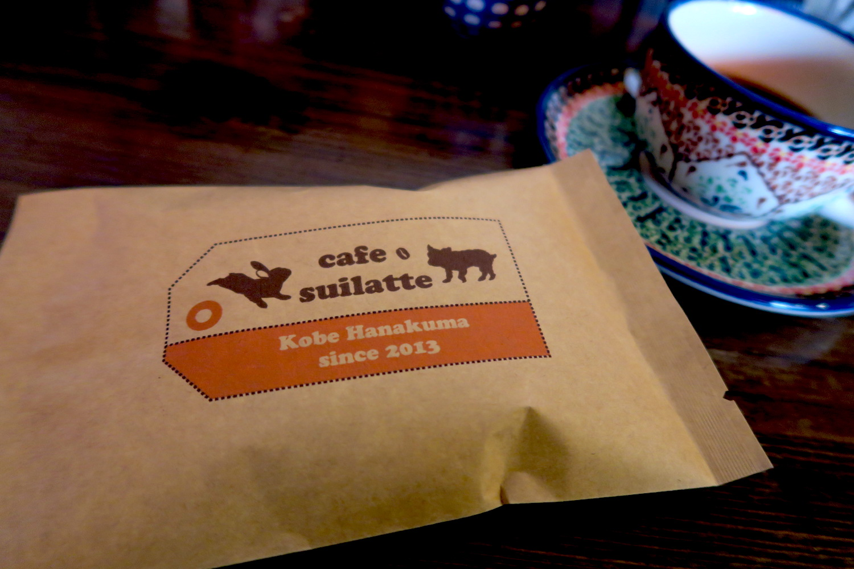 神戸の自家焙煎カフェ「すいらて」の豆のパックの写真