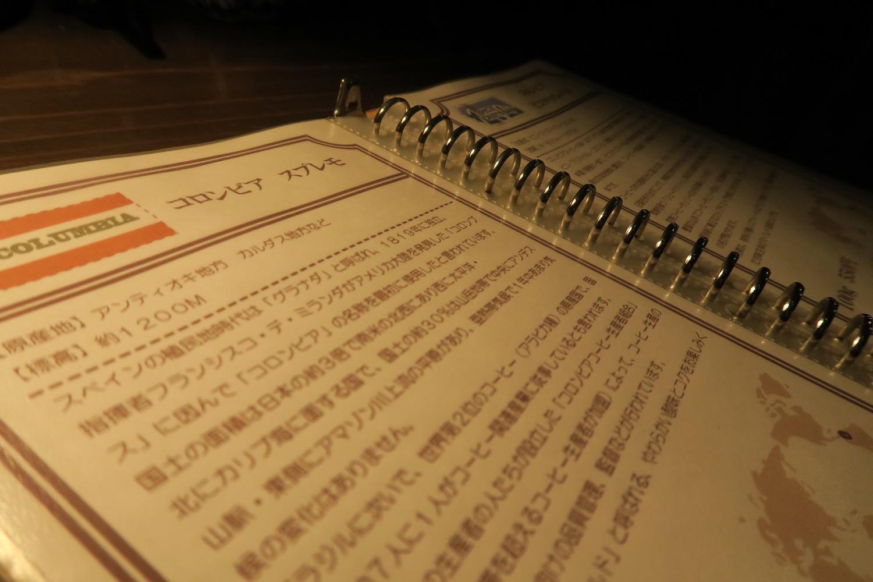 神戸の自家焙煎カフェ「すいらて」の豆の説明書きの写真