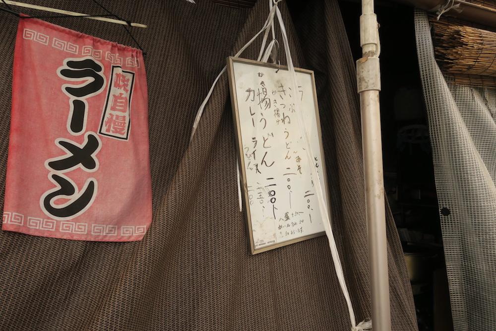 大阪西成区あいりん地区(ラーメン屋)の写真