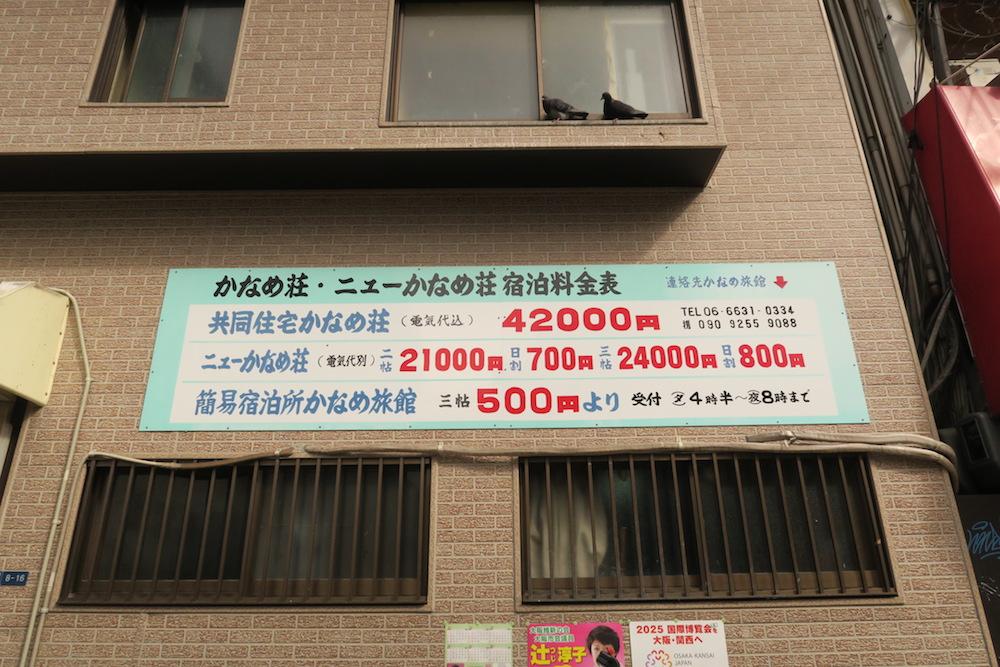 大阪西成区あいりん地区(安宿の料金表)の写真