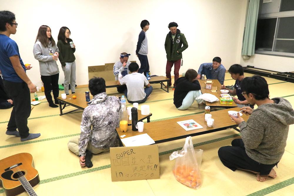 季節労働愛媛県でみかんアルバイト(マンダリン寮・四目並べ大会)の写真