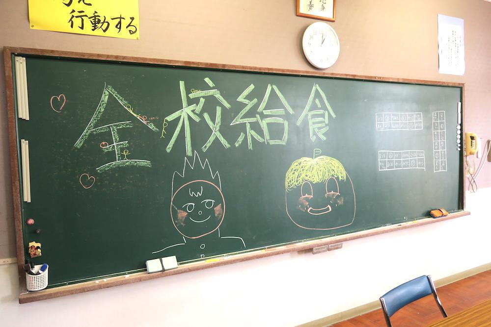 愛媛県八幡浜市真穴中学校の講演会にゲスト出演(全校給食・黒板)の写真