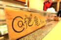 3月23日のカフェの営業場所が「巣鴨店」に変更になりました*