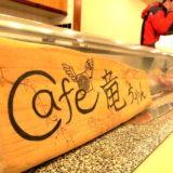 カフェ竜ちゃんの看板の写真