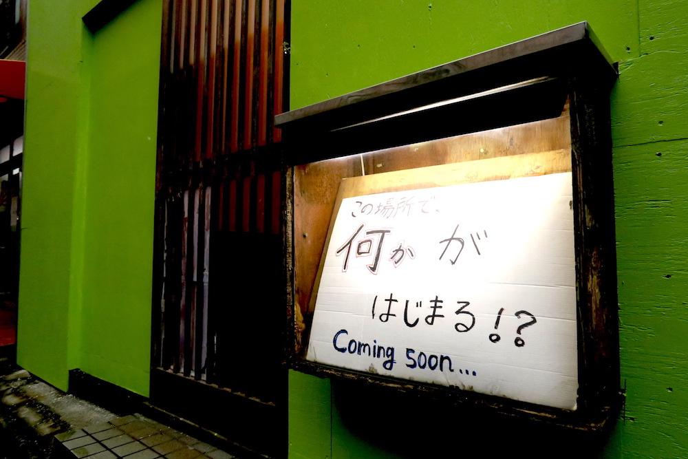 カフェ竜ちゃん本駒込店(改装中・何かがはじまる)の写真